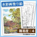 【大人の塗り絵 水彩 日本の風景画 京都】梅宮大社