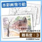 【大人の塗り絵 水彩 日本の風景画 京都】北野天満宮