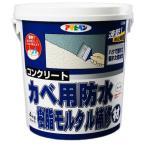 アサヒペン  コンクリート カベ用防水樹脂モルタル補修材 グレー  4kg(2Kg x 2)