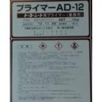 ニッタ  プライマーAD-12  (シート 下地調整材)  15Kg