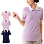 看護 介護 病院 保育士 ケア ヘルパー ユニフォーム オープンカラーレディースポロシャツ