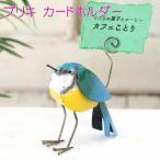 カードホルダー バード 写真立て フォトホルダー カード立て 店舗 店頭 名札 リーフレット アジアン雑貨 ブリキ 鳥 小鳥 青い鳥 インテリア マリン 海