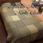 マルチカバー アフリカンモチーフマルチクロス 150×225 パッチワーク 幾何学模様 和 モダン インテリア アジアン雑貨 布 ファブリック