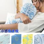 冷感 涼感 枕 まくら 冷感抱き枕 ひんやり 接触冷感  夏 おしゃれ アジアン雑貨 ハワイアン 北欧 和 西海岸 マリン トロピカル