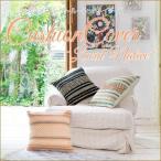 クッションカバー ルーシッドネイティブ 45×45cm ネイティブ柄 手織り インテリア アジアン雑貨 クッションカバー 座布団