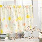 セフィーロ カフェカーテン 花柄 フラワー柄 北欧 モダン かわいい キッチンカーテン