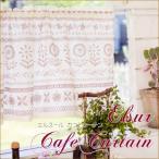 エルスールカフェカーテン フラワー 花柄 南欧 南国 リゾート キッチンカーテン