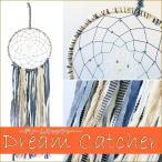 ドリームキャッチャー デニム&ホワイト アジアン雑貨 壁掛け 飾り タペストリー