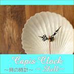 ハワイアン雑貨 カピスクロック シェル ホタテ 貝殻 時計 掛け時計 壁掛け クロック