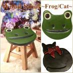 スツール 木製 おしゃれ 椅子 いす イス ミニスツール 玄関 花台 ミニテーブル ウッドチェア ウッドスツール カエル かえる 蛙