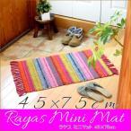 ラヤスミニマット アジアン雑貨 カラフル しましま模様 ストライプ 玄関マット バスマット