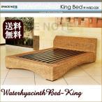 アジアン家具 ベッド グレイスノート ウォーターヒヤシンスベッド キング 組み立て