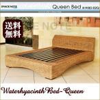 ウォーターヒヤシンス ベッド クィーンサイズ グレイスノート アジアン家具 組立 組み立て