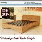 アジアン家具 ベッド グレイスノート ウォーターヒヤシンスベッド シングル