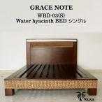 アジアン家具 ベッド ウォーターヒヤシンス シングルサイズ ベッド カービングストーン グレイスノート