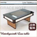アジアン家具 テーブル グレイスノート ウォーターヒヤシンス センターテーブル