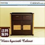 ウォーターヒヤシンス キャビネット W100 アジアン家具 チェスト ラック 棚 グレイスノート 木製 天然木 無垢