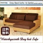 ウォーターヒヤシンス ディベッド ソファ 角型-B グレイスノート アジアン家具