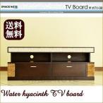 アジアン家具 ウォーターヒヤシンス テレビ台 テレビボード 120cm グレイスノート バリ家具 石彫り ストーン カービング TVボード ラック 棚
