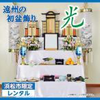 遠州 初盆飾り お盆飾りセット レンタル 祭壇 光