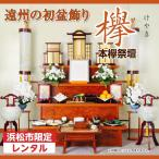 遠州 初盆飾り お盆飾りセット レンタル 祭壇 欅(けやき)
