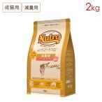 ナチュラルチョイス 猫用減量用 アダルト チキン 2kg