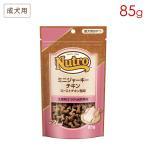 (即日発送) ニュートロ 愛犬用おやつ ミニジャーキー チキン ローストチキン風味 85g (正規品) NCT122