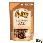 (セール品)ニュートロ 愛犬用おやつ ミニジャーキー チキン ピーナッツ風味 85g (正規品) NCT128 (賞味期限2021/10/05)