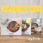 【無添加】nutrth 和ゾット 全3種類セット(ごはんと合わせてレンジで5分!具沢山の無添加レトル...