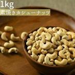 1kg 食塩不使用 素焼き カシューナッツ