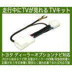 NSZT-W62G・NSLN-W62・NSCP-W62・走行中テレビが見れるTVキット/テレビキット
