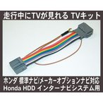 シャトルハイブリッド GP7・GP8 走行中 テレビが見れるTVキット, テレビキット