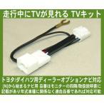 トヨタ純正 W60ナビ対応・走行中テレビが見れるTVキット/テレビキット