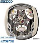 セイコー SEIKO 掛け時計 壁掛け からくり時計 FW563A ディズニー ミッキー ミニー ミッキー&フレンズ 電波時計 メロディ