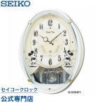 セイコー SEIKO 掛け時計 壁掛け FW579W ディズニー ミッキー ミニー ミッキー&フレンズ スイープ 静か 音がしない 電波時計 メロディ