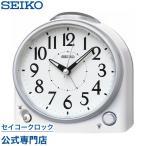 セイコー SEIKO 目覚まし時計 置き時計 KR502W スイープ 静か 音がしない 一発鳴り止め 音量調節