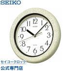 セイコー SEIKO 掛け時計 壁掛け KS441H 防湿 防塵 浴室使用可能