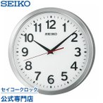 セイコー SEIKO 掛け時計 KX227S 電波時計 オフィスタイプ スイープ