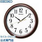 セイコー SEIKO 掛け時計 壁掛け 電波時計 KX234B スイープ 静か 音がしない
