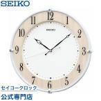 セイコー SEIKO 掛け時計 壁掛け KX242B 電波時計 スイープ 静か 音がしない スワロフスキー