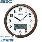 セイコー SEIKO 掛け時計 壁掛け KX244B 電波時計 温度計 湿度計