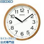 セイコー SEIKO 掛け時計 壁掛け 電波時計 KX249B スイープ 静か 音がしない