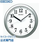 セイコー SEIKO 掛け時計 壁掛け 電波時計 KX256S