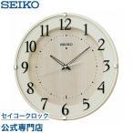 Yahoo!セイコークロック公式専門店 NUTSセイコー SEIKO 掛け時計 壁掛け ナチュラルスタイル KX397A 電波時計