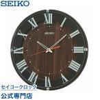 セイコー SEIKO 掛け時計 壁掛け ナチュラルスタイル KX397B 電波時計