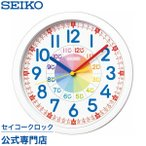 セイコー SEIKO 掛け時計 壁掛け KX617W 知育時計 スイープ 静か 音がしない
