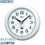 セイコー SEIKO PYXIS 掛け時計 壁掛け 置時計 NA613W 生活防水 キッチン 浴室