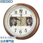 【在庫確保しました!】 セイコー SEIKO 掛け時計 壁掛け からくり時計 RE559H 電波時計 スイープ メロディ 音量調節 スワロフスキー