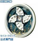 SEIKO CLOCK  セイコークロック  掛け時計 ウエーブシンフォニー 電波時計 ツイン パ からくり RE561H