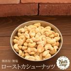 無添加・無塩のカシューナッツ300g 【ローストカシューナッツ300g】
